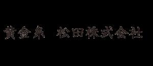 松田株式会社